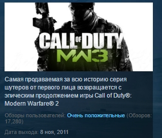 Call of Duty: Modern Warfare 3 COD MW3 STEAM KEY RU+CIS