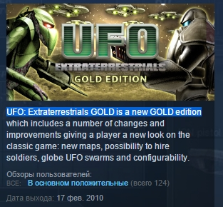 UFO: Extraterrestrials Gold Золотое STEAM KEY ЛИЦЕНЗИЯ