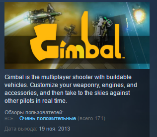 Gimbal  STEAM KEY REGION FREE GLOBAL