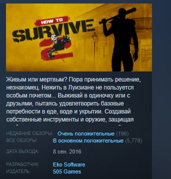 How to Survive 2 STEAM KEY RU+CIS СТИМ КЛЮЧ ЛИЦЕНЗИЯ