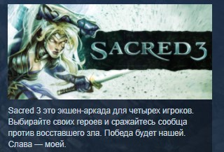 Sacred 3 STEAM KEY RU+CIS СТИМ КЛЮЧ ЛИЦЕНЗИЯ &#128142
