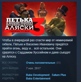 Red Comrades 3: Return of Alaska. Reloaded STEAM KEY