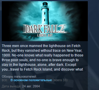 Dark Fall 2: Lights Out STEAM KEY СТИМ КЛЮЧ ЛИЦЕНЗИЯ