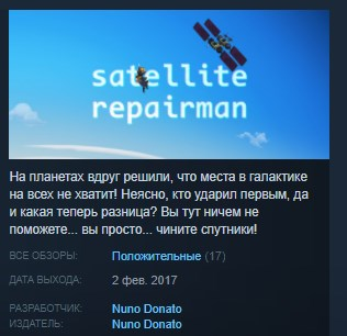 Satellite Repairman ( Steam Key / Region Free ) GLOBAL