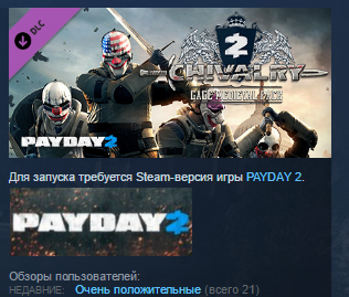 PAYDAY 2: Gage Chivalry Pack ( STEAM GIFT RU + CIS )