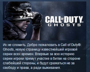 Call of Duty GHOSTS STEAM KEY RU+CIS СТИМ КЛЮЧ ЛИЦЕНЗИЯ