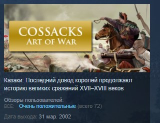 Cossacks: Art of War ( Steam Key / Region Free ) GLOBAL