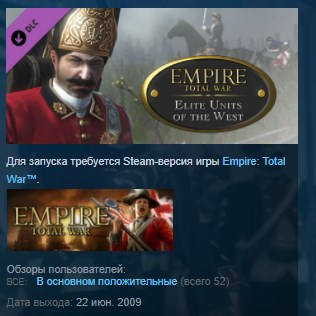 Empire: Total War Collection STEAM KEY СТИМ КЛЮЧ ЛИЦЕНЗ