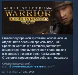 Full Spectrum Warrior: Ten Hammers STEAM KEY ЛИЦЕНЗИЯ