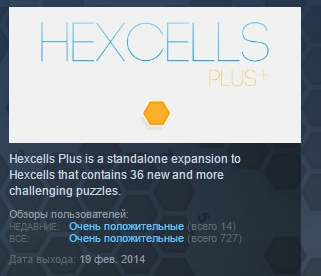 Hexcells Plus ( Steam Key / Region Free ) GLOBAL ROW
