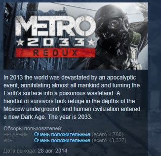 Metro 2033 Redux  STEAM KEY RU+CIS LICENSE &#128142