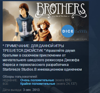 Brothers - A Tale of Two Sons ( STEAM GIFT RU + CIS )