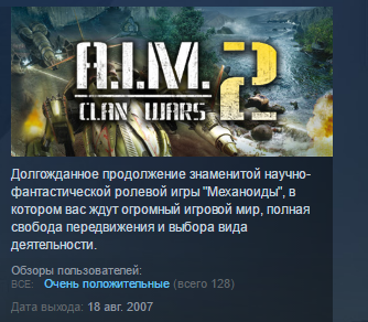 A.I.M.2 Clan Wars Механоиды ( Steam Key / Region Free )
