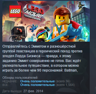 The LEGO Movie - Videogame STEAM KEY СТИМ КЛЮЧ ЛИЦЕНЗИЯ