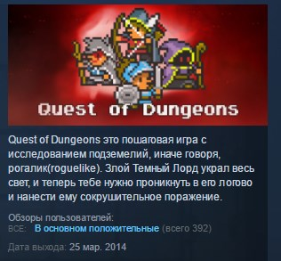Quest of Dungeons ( Steam Key / Region Free ) GLOBAL