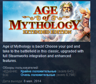Age of Mythology: Extended Edition STEAM GIFT RU + CIS