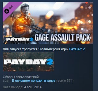 PAYDAY 2 Gage Assault Pack ( STEAM GIFT RU + CIS )