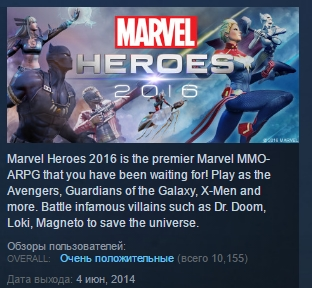 Marvel Heroes 2016 Random Hero Box PREMIUM KEY