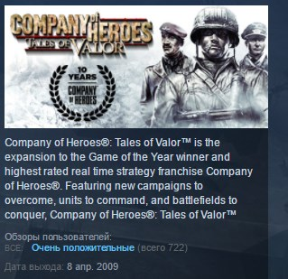 Company of Heroes: Tales of Valor STEAM KEY ЛИЦЕНЗИЯ