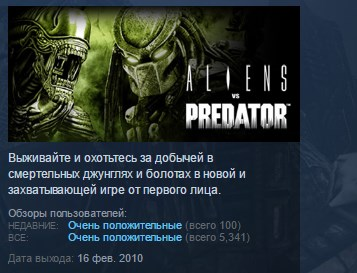 Aliens vs. Predator Collection STEAM KEY КЛЮЧ ЛИЦЕНЗИЯ
