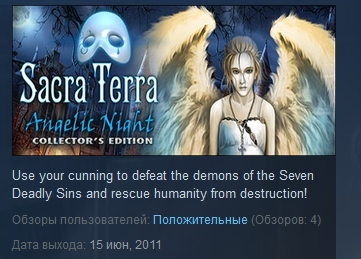 Sacra Terra: Angelic Night ( Steam Key / Region Free )