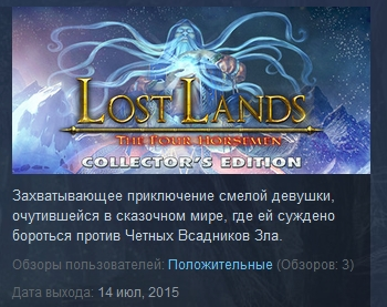 Lost Lands: The Four Horsemen Collector´s Edition STEAM