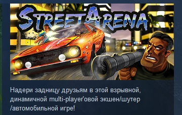 Street Arena ( Steam Key / Region Free ) GLOBAL ROW