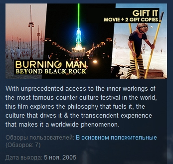 Burning Man: Beyond Black Rock ( STEAM GIFT RU + CIS )
