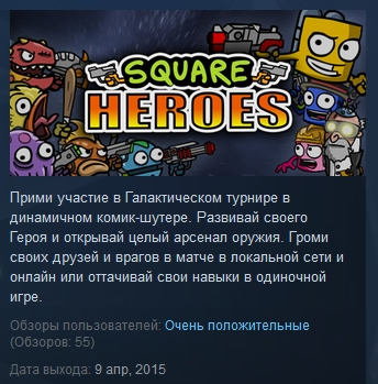 Square Heroes  ( STEAM GIFT RU + CIS )