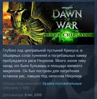 Warhammer 40,000: Dawn of War Dark Crusade STEAM ЛИЦЕНЗ