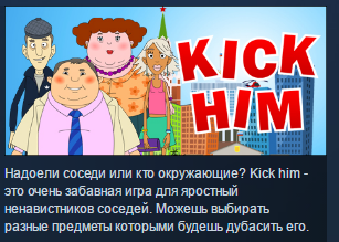 KickHim ( Steam Key / Region Free ) GLOBAL ROW