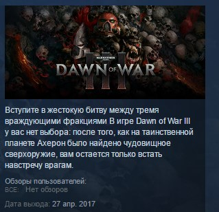 Warhammer 40,000 Dawn of War III 3 STEAM KEY GLOBAL
