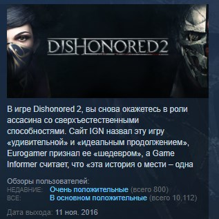 Dishonored 2 STEAM KEY RU+CIS СТИМ КЛЮЧ ЛИЦЕНЗИЯ