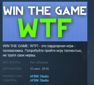 WIN THE GAME: WTF! STEAM KEY REGION FREE GLOBAL