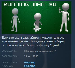 Running Man 3D STEAM KEY REGION FREE GLOBAL