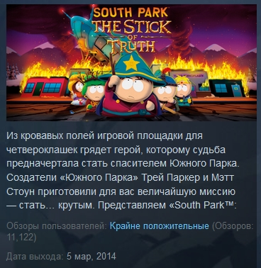 SOUTH PARK: THE STICK OF TRUTH Палка Истины STEAM KEY