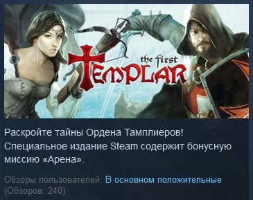 The First Templar Steam Special Edition STEAM KEY