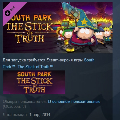 South Park DLC Super Samurai Spaceman Pack STEAM GIFT