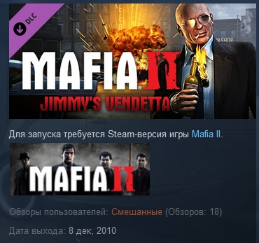 Mafia II DLC: Jimmys Vendetta STEAM KEY LICENSE