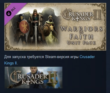 Crusader Kings II: Warriors of Faith Unit Pack ( STEAM)