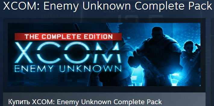 XCOM Enemy Unknown The Complete Pack Edition STEAM KEY