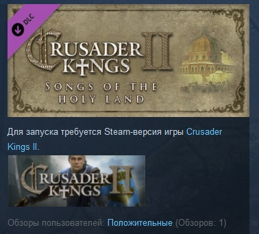 Crusader Kings II: Songs of the Holy Land ( STEAM GIFT)