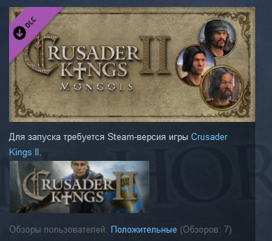 Crusader Kings II: Mongol Faces ( STEAM GIFT ROW )