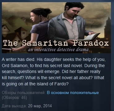 The Samaritan Paradox  ( Steam Key / Region Free )