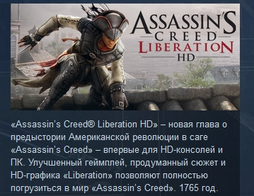 Assassin's Creed Liberation HD  ( STEAM GIFT RU + CIS )