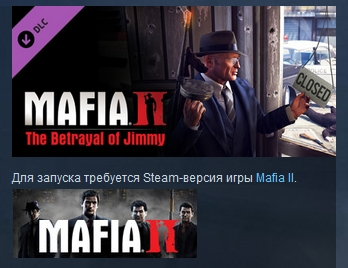 Mafia II 2 DLC: Betrayal of Jimmy (STEAM GIFT RU + CIS)