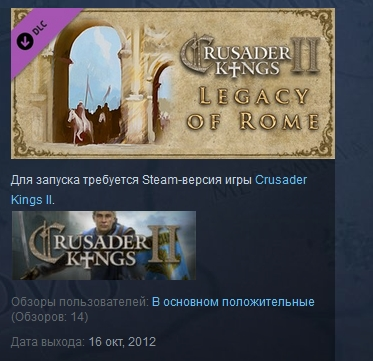 Crusader Kings II: Legacy of Rome (STEAM GIFT RU + CIS)