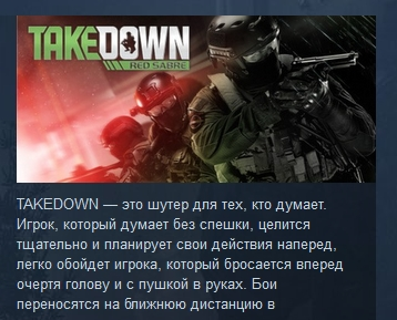 Takedown: Red Sabre  ( Steam Key / Region Free )