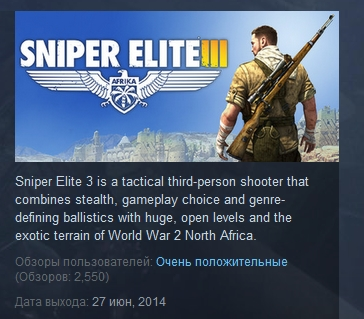 Sniper Elite III 3 STEAM KEY RU + CIS СТИМ КЛЮЧ ЛИЦЕНЗ