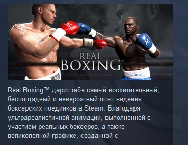 Real Boxing ( Steam Key / Region Free ) GLOBAL ROW